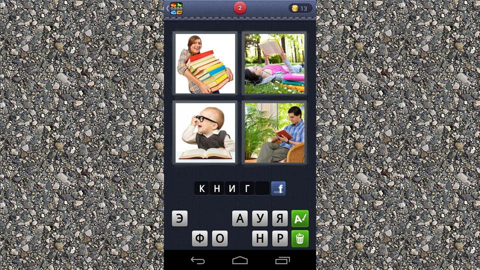 4 фотки 1 слово на андроид