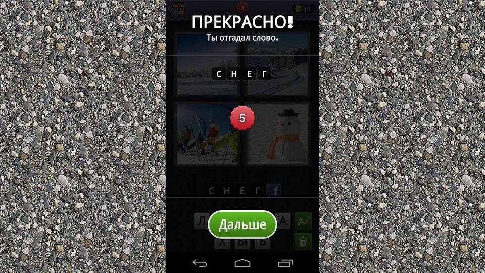 4 фотки 1 слово на телефон