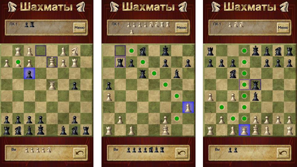 Шахматы на андроид