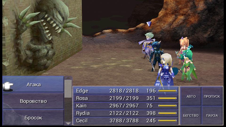 Final Fantasy IV скачать