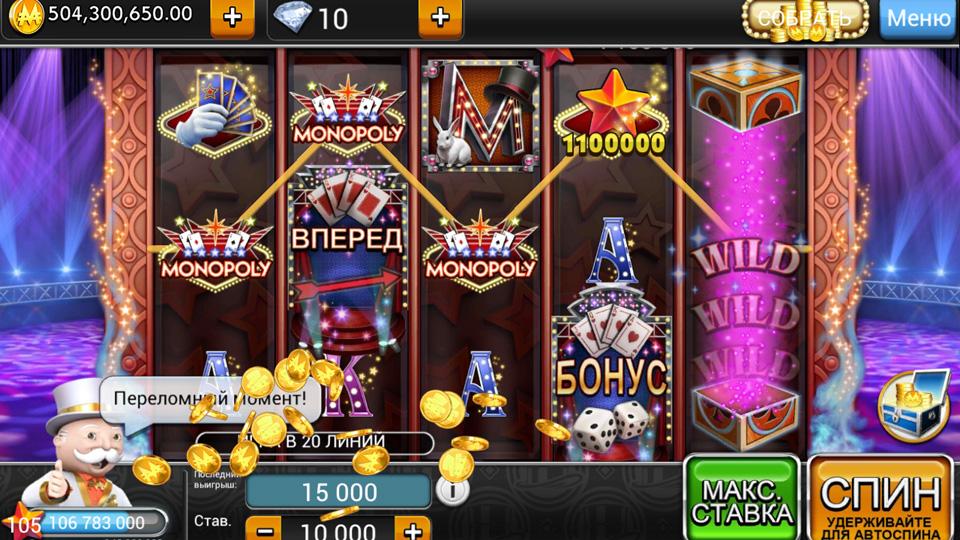 Monopoly Slots скачать