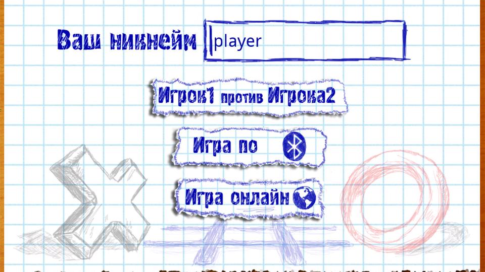 Крестики-нолики на андроид