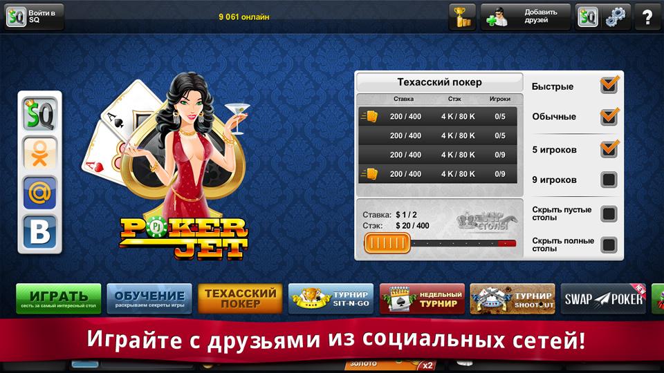 Poker Jet: Техасский Покер на андроид