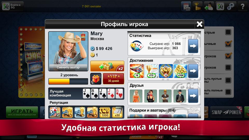 Poker Jet: Техасский Покер скачать