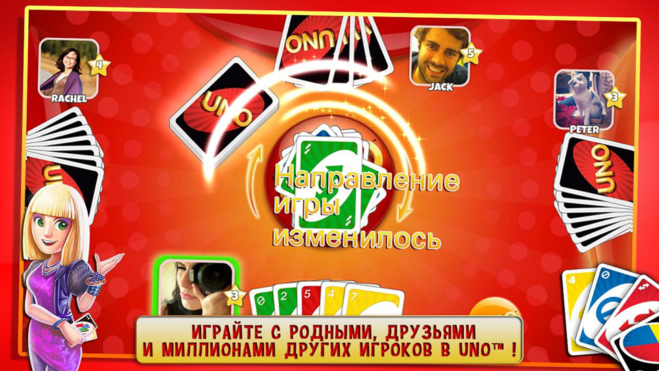 Uno & Friends на телефон