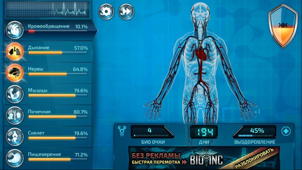 Bio Inc. - Biomedical Plague скачать