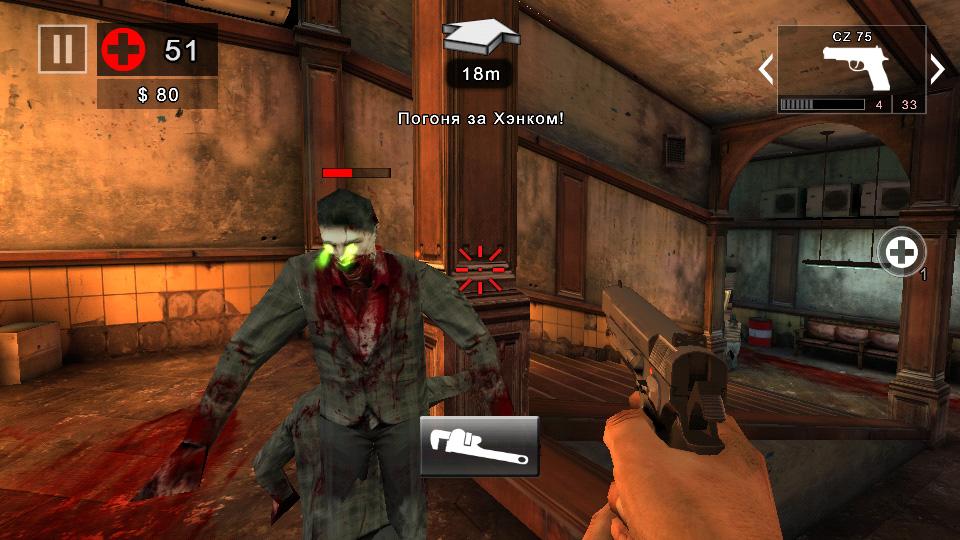 Dead Trigger 2 скачать