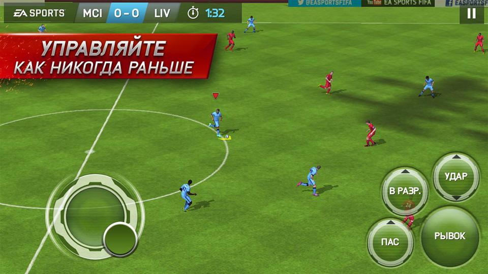 FIFA 15 Ultimate Team на андроид