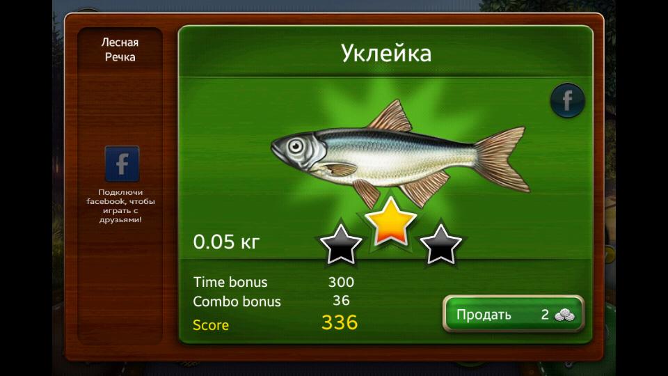 Рыбное место: Большой улов на телефон