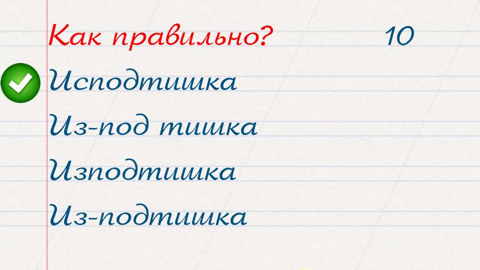 Грамотей! - викторина орфографии на андроид