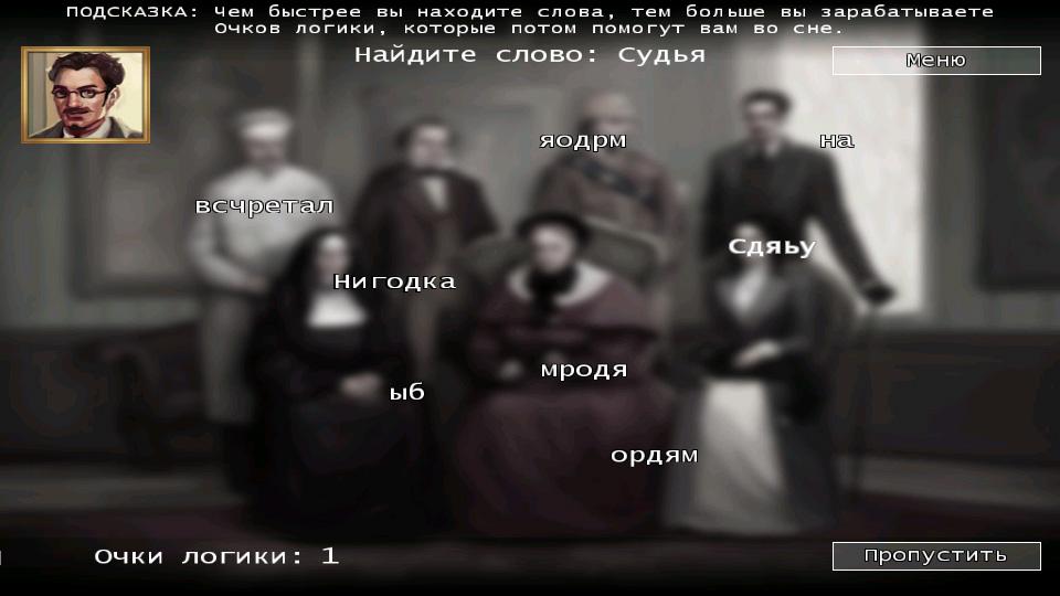 Связанные слова в эпизоде