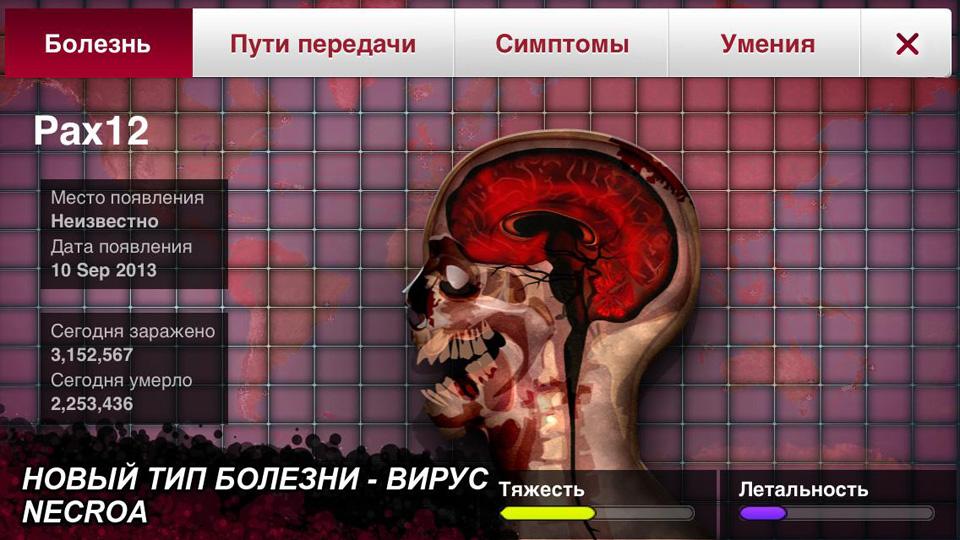 Plague Inc. на андроид