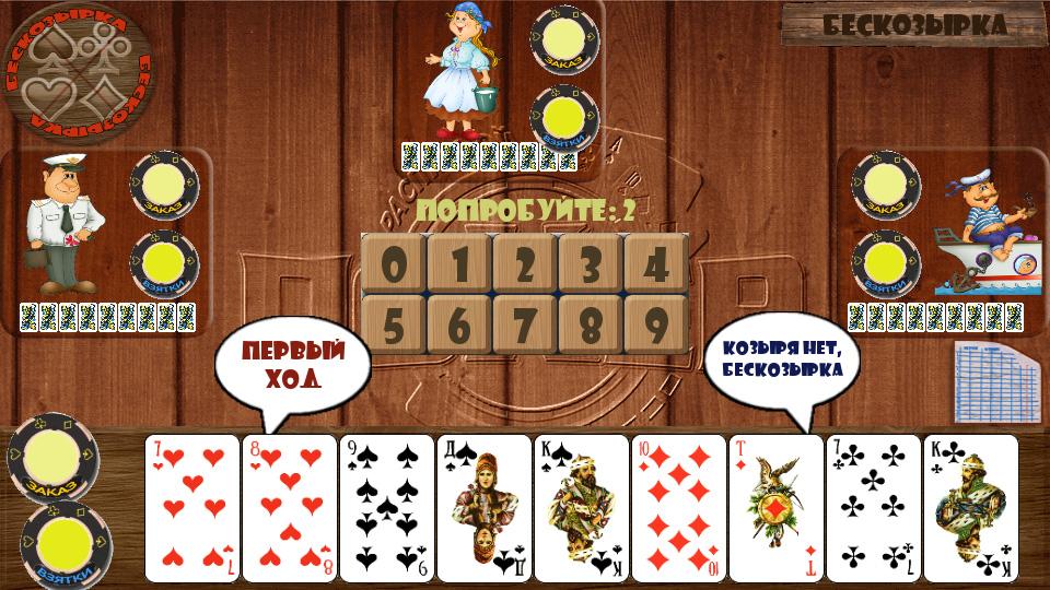 Расписной покер скачать