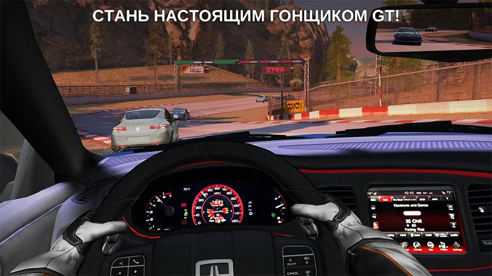 GT Racing 2: The Real Car Experience на телефон