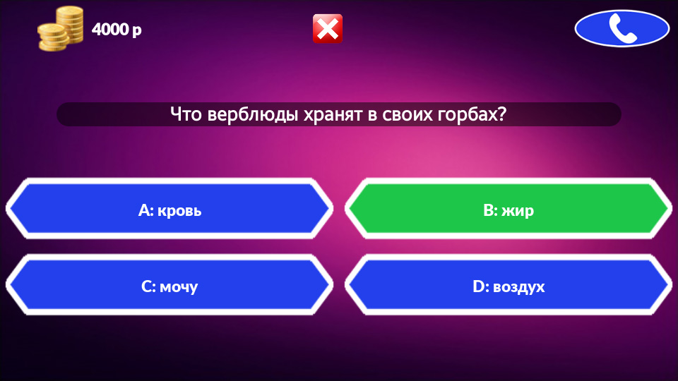 Миллионер 2014 на андроид