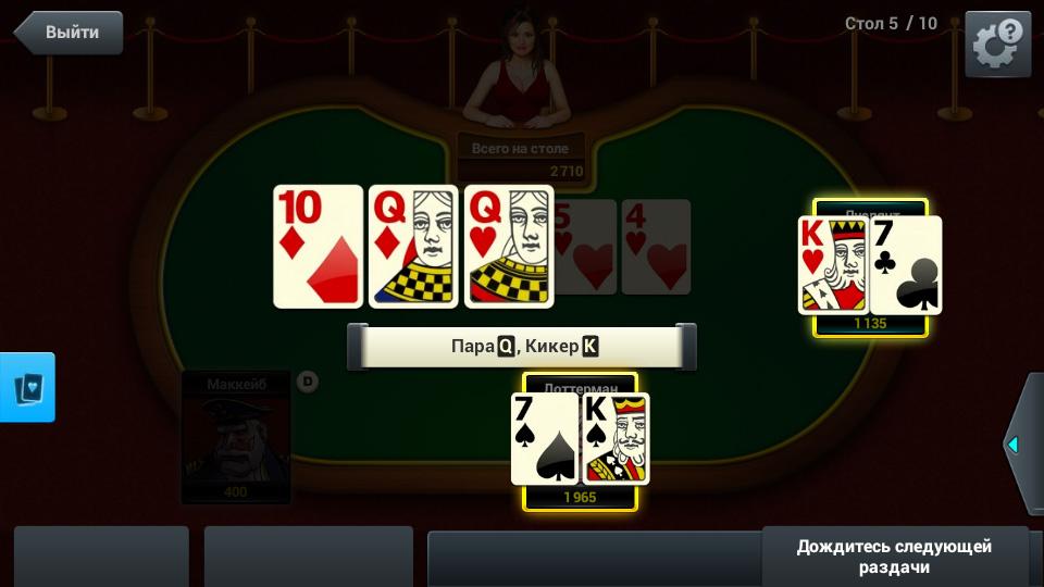 Poker Arena скачать