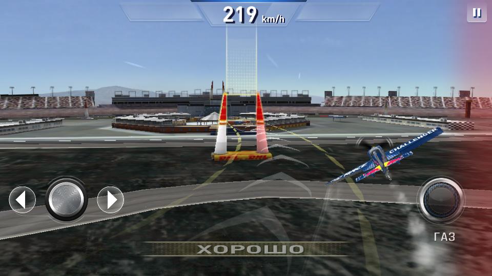 Red Bull Air Race The Game на андроид