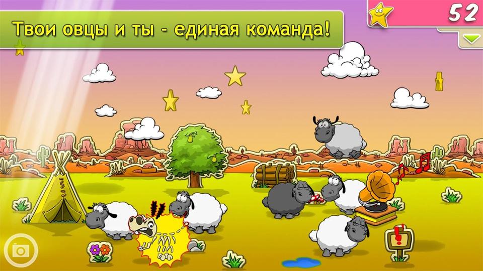 Clouds & Sheep скачать