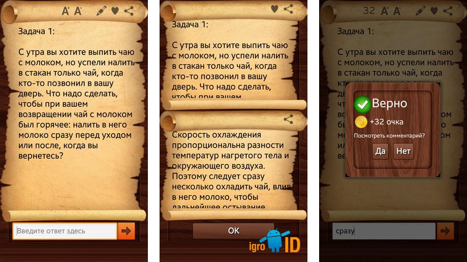 Логические задачи Эврика! на андроид