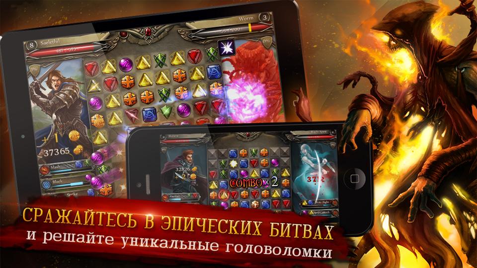 Jewel Fight: Heroes of Legend скачать