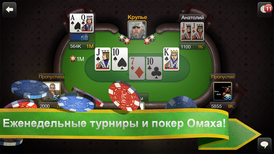 World Poker Club на андроид