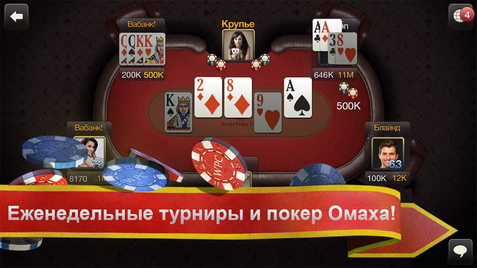 World Poker Club скачать