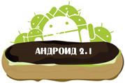 игры на андроид 2.1 эклер