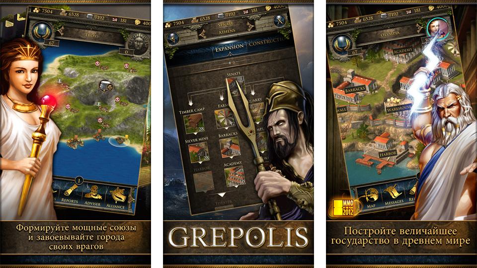 Grepolis скачать