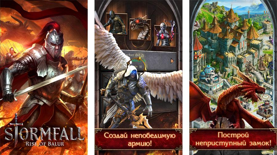 Stormfall: Rise of Balur на андроид