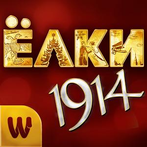 Елки 1914