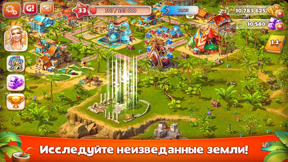 Paradise Island 2 скачать