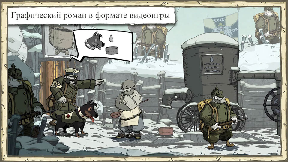 Valiant Hearts: The Great War на телефон