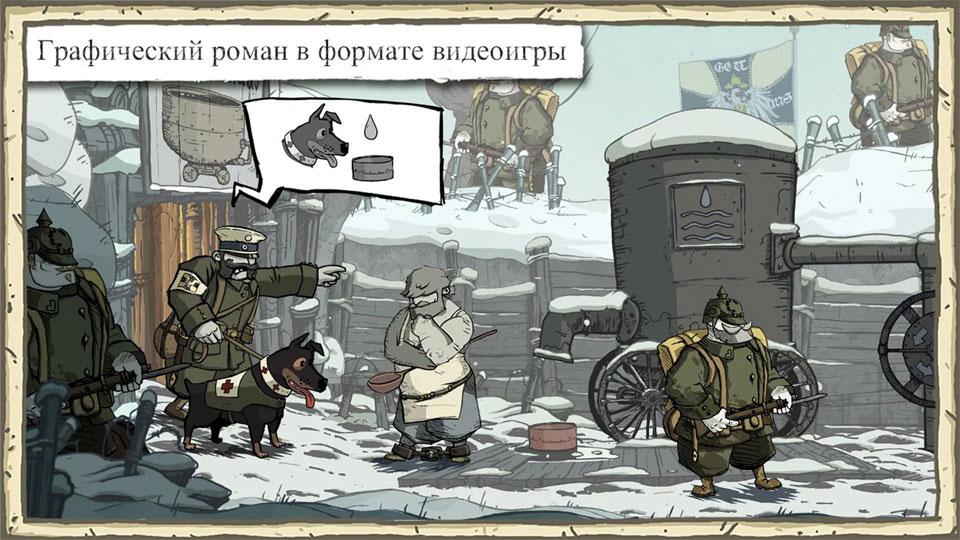 Valiant Hearts: The Great War на телефон