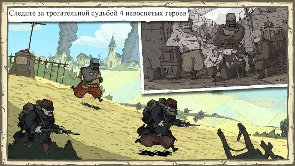 Valiant Hearts: The Great War скачать