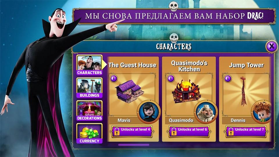 Hotel Transylvania 2 на телефон