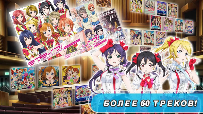 LoveLive! School idol festival на андроид
