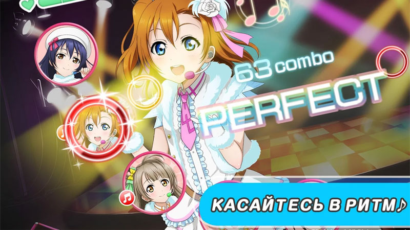 LoveLive! School idol festival на телефон