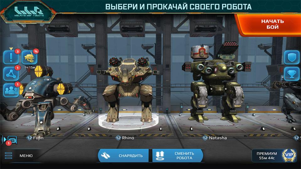 Walking War Robots скачать