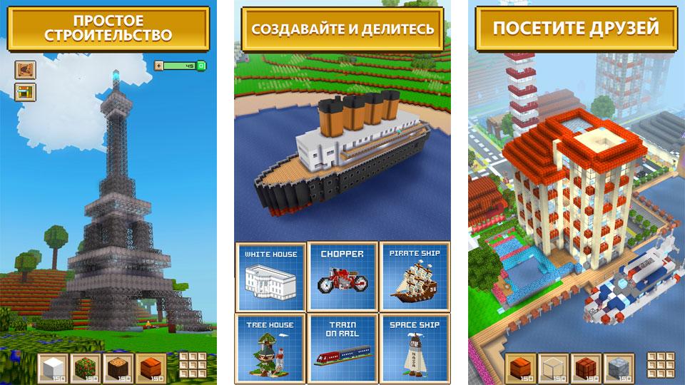Block Craft 3D на андроид
