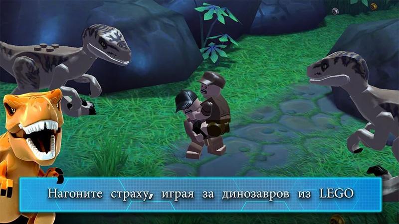 Lego Jurassic World скачать