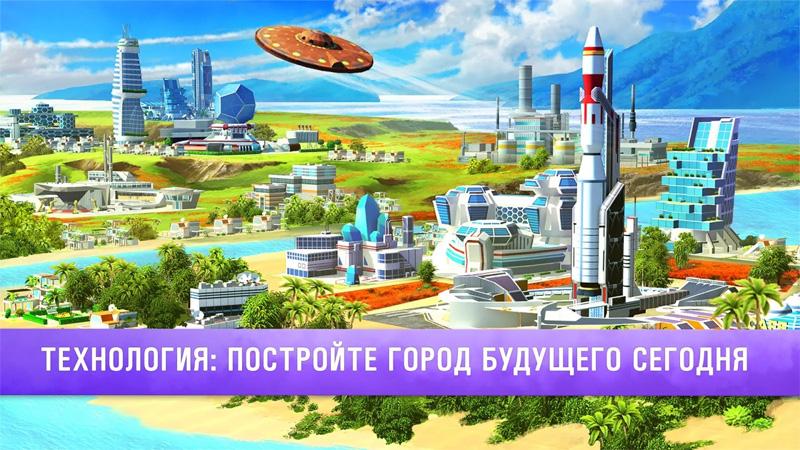 Маленький Большой Город 2 на телефон