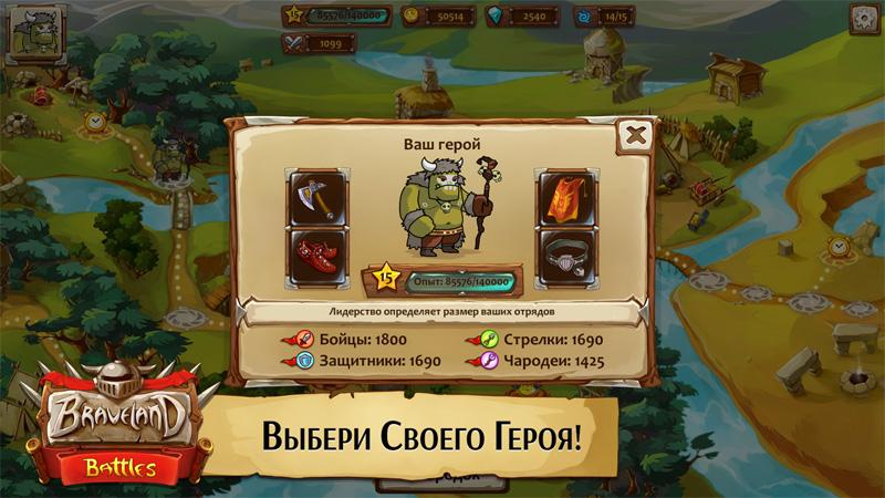 Braveland Battles: Герои Магии на андроид