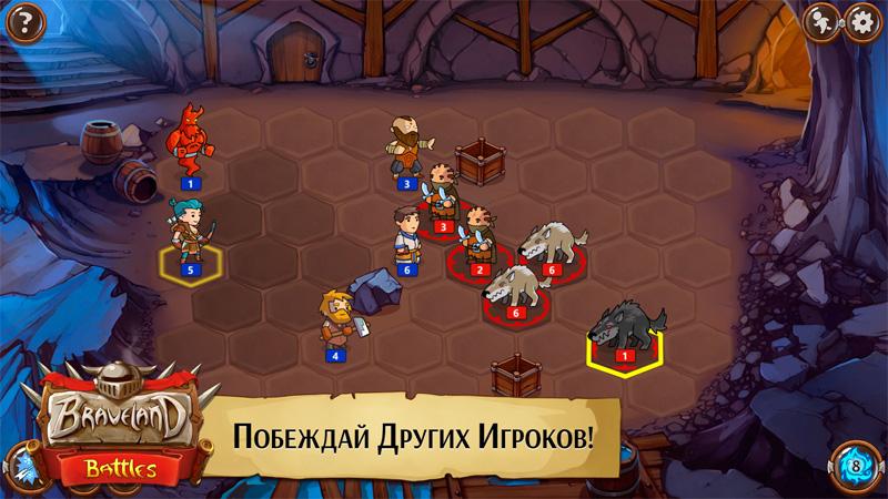 Braveland Battles: Герои Магии скачать