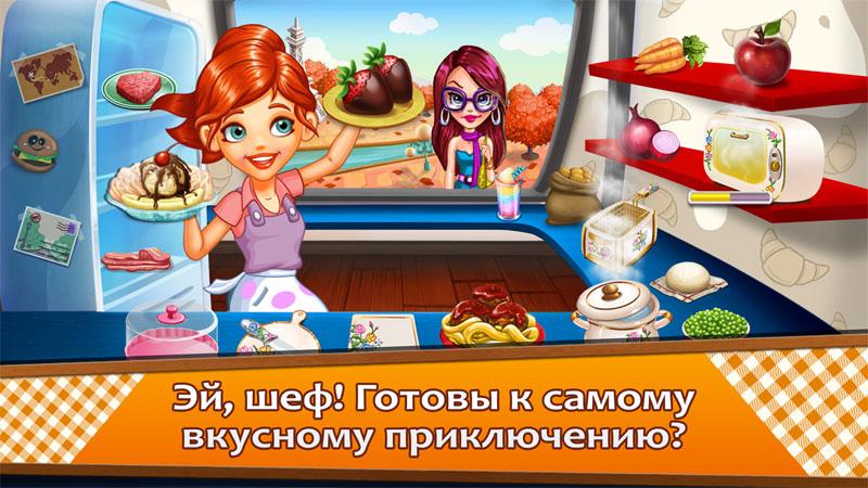 Cooking Tale на телефон