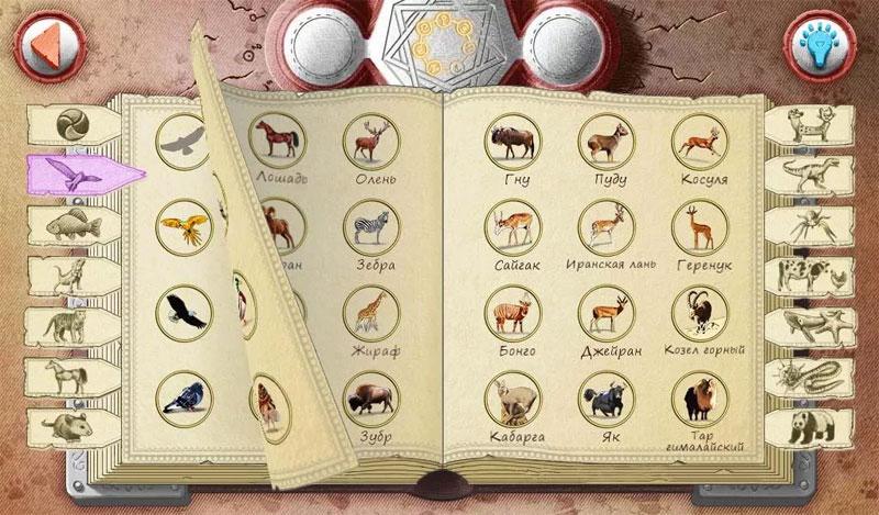 Алхимия на бумаге: Животные скачать