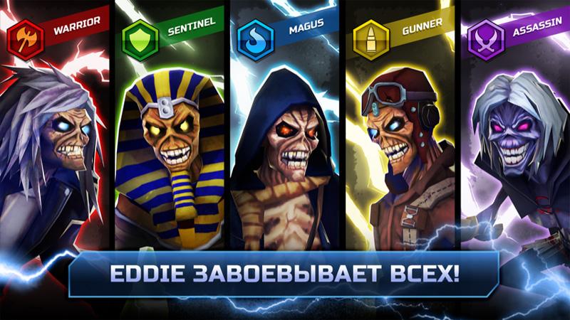 Maiden: Legacy of the Beast скачать