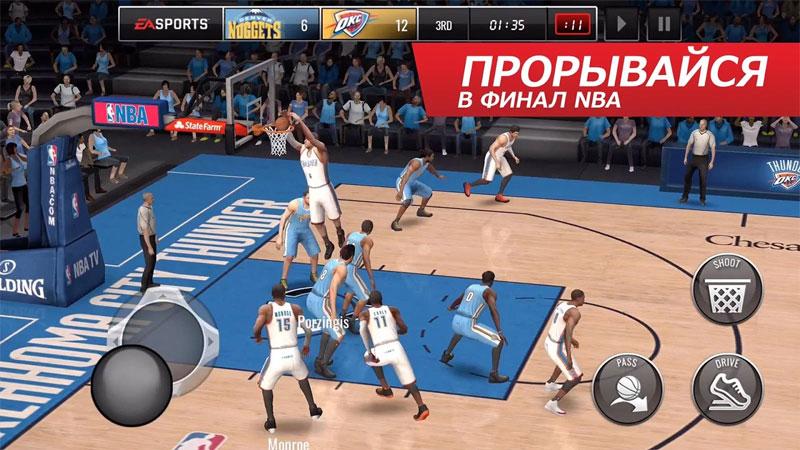 NBA Live Mobile: Баскетбол на телефон