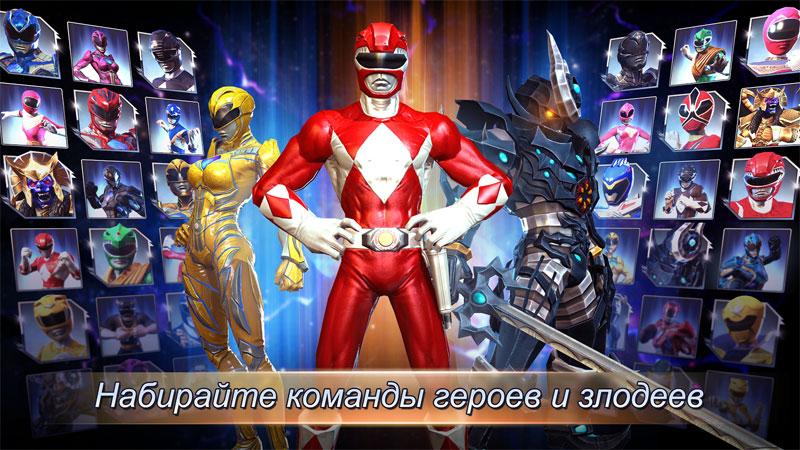 Power Rangers: Legacy Wars на андроид