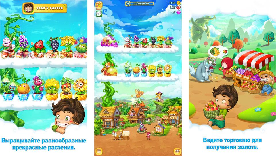 Sky Garden: Райская ферма скачать