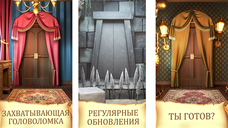 100 Дверей: Сложная игра на андроид